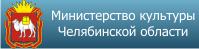 Официальный сайт Министерства культуры Челябинской области