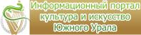 Информационный портал культура и искусство Южного Урала